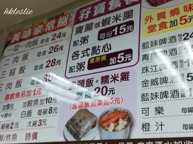 添記燒臘茶餐廳_b0248150_16072073.jpg