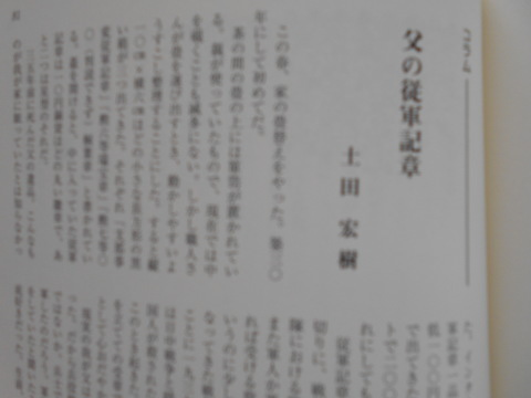 父の従軍記章 ~『労働者文学』No.85掲載コラム_b0050651_09362977.jpg