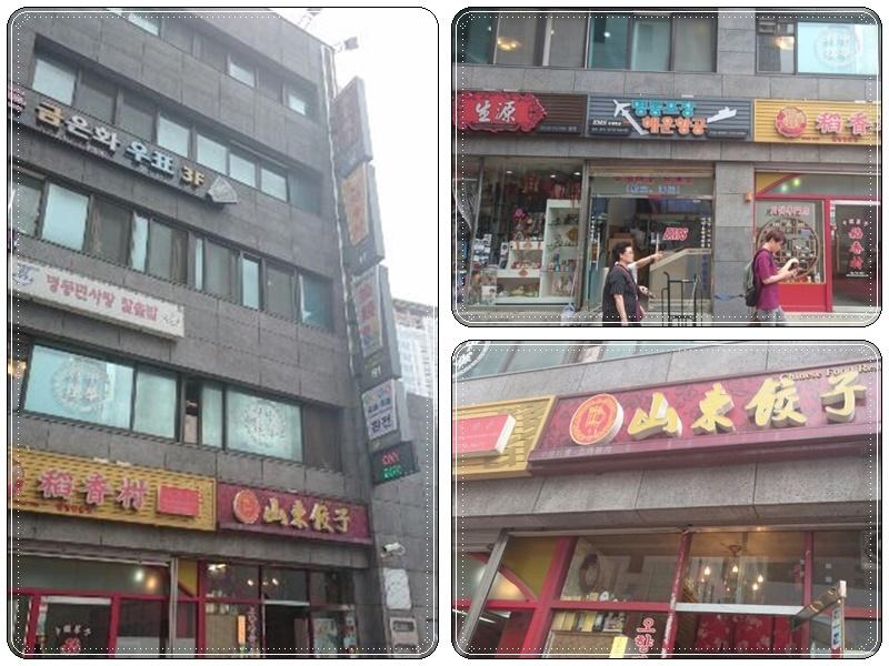ジャージャー麺・山東餃子店_b0236665_14325027.jpg