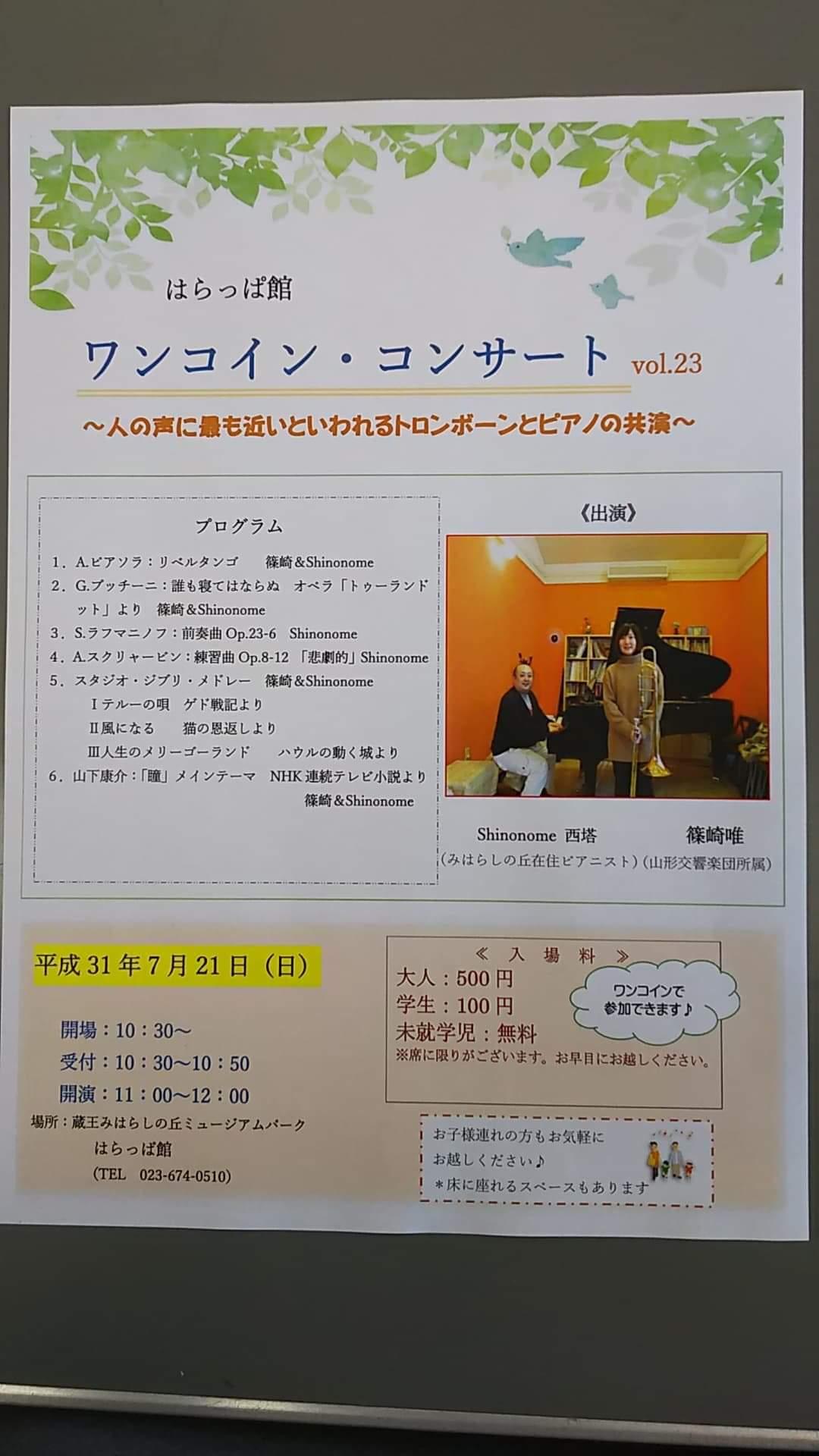 今度の日曜日(7月21日)午前中に、蔵王みはらしの丘「はらっぱ館」でコンサート。_d0159273_02435964.jpeg