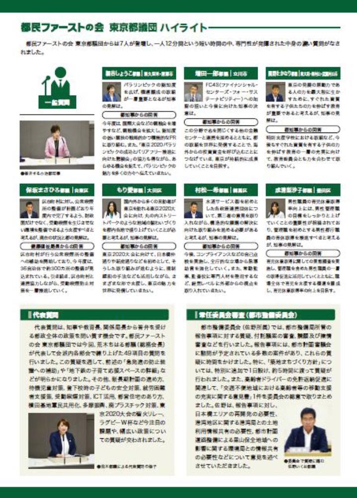 都議会レポートNo.8夏号発行_f0059673_22395275.jpg