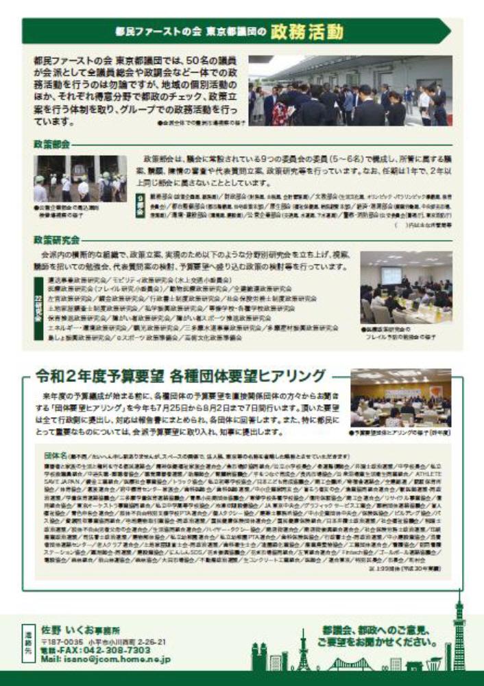 都議会レポートNo.8夏号発行_f0059673_22400436.jpg