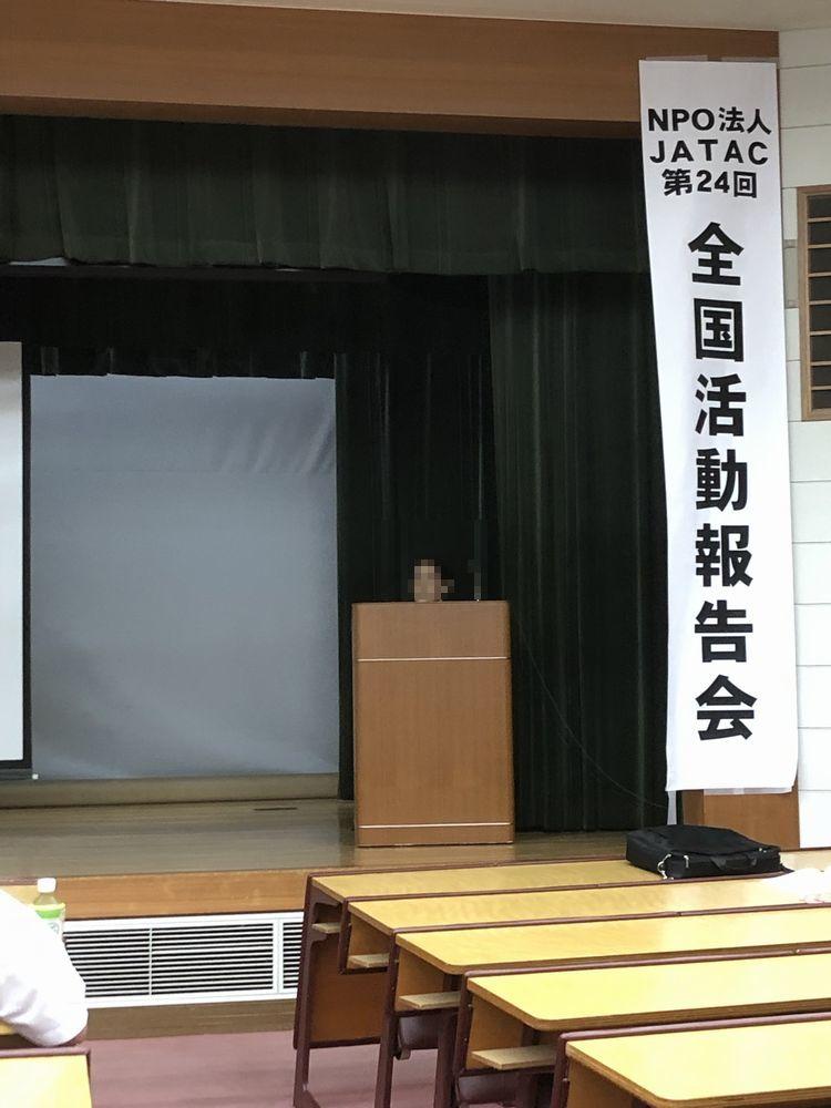 JATAC全国活動報告会_c0234975_15151242.jpg