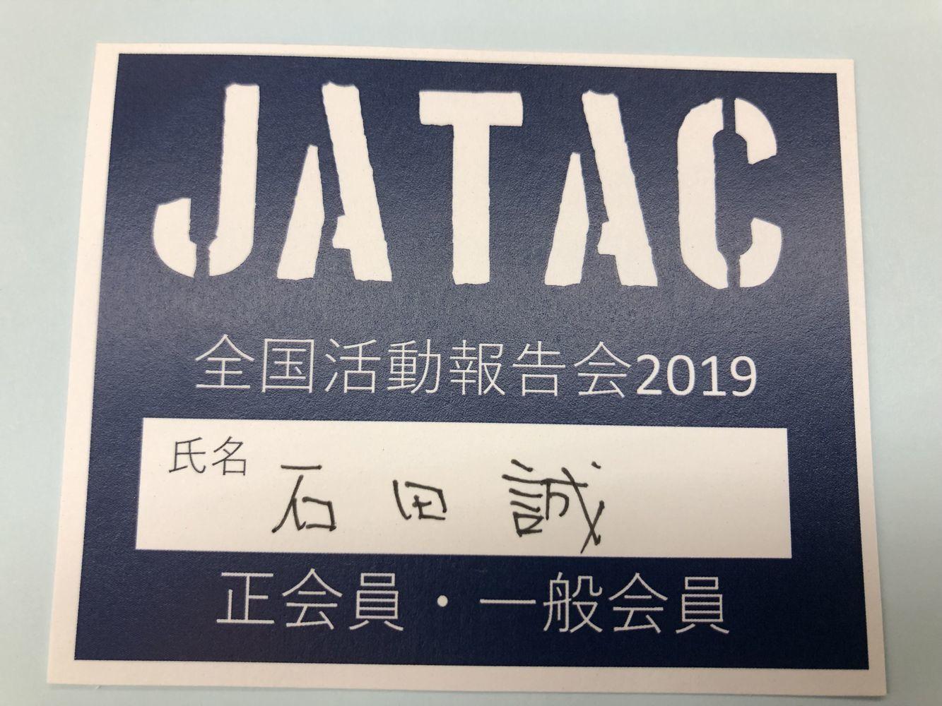 JATAC全国活動報告会_c0234975_15152277.jpg