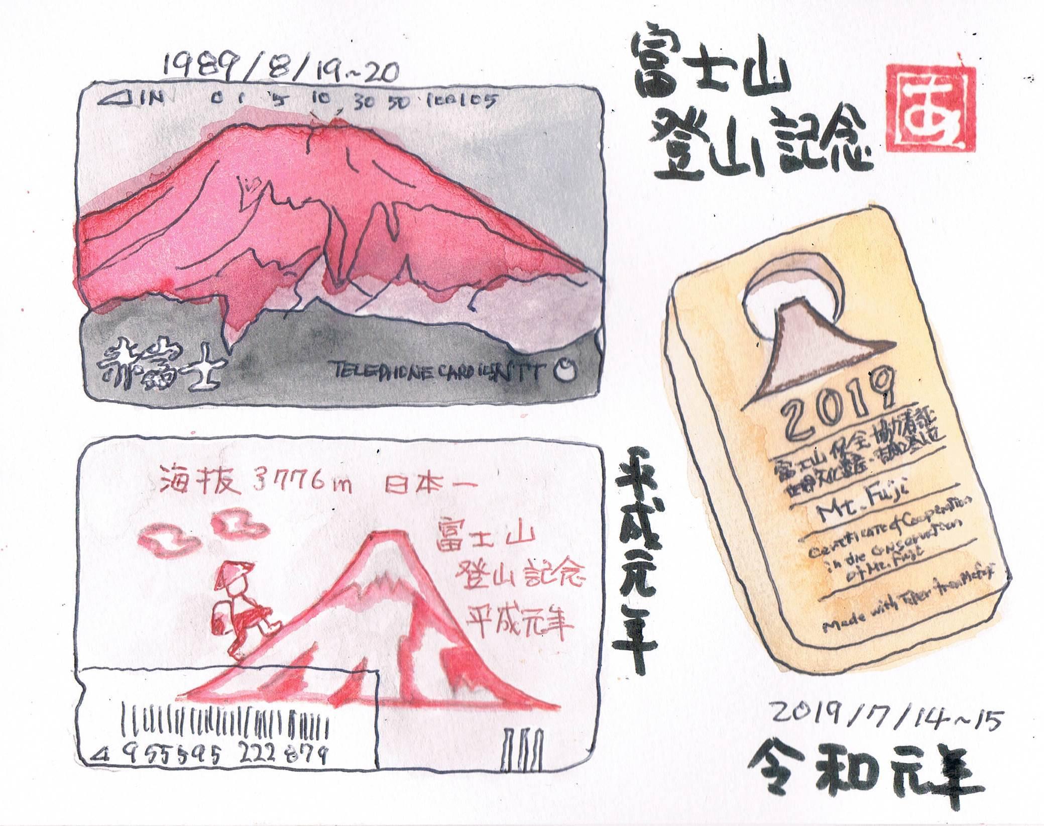 富士山登山記念_e0232277_11281481.jpg