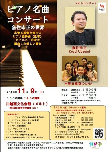 【開催終了】令和元年度 メルトコンサート「ピアノ名曲コンサート 魚住幸正の世界」_d0165682_13015775.jpg