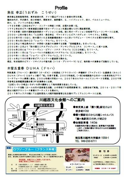 【開催終了】令和元年度 メルトコンサート「ピアノ名曲コンサート 魚住幸正の世界」_d0165682_13020263.jpg