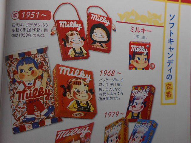 日本懐かしお菓子大全_e0290193_21454735.jpg