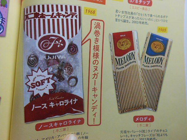 日本懐かしお菓子大全_e0290193_22203775.jpg