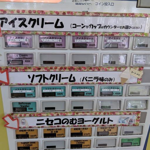 ニセコ高橋牧場_f0076001_23403793.jpg