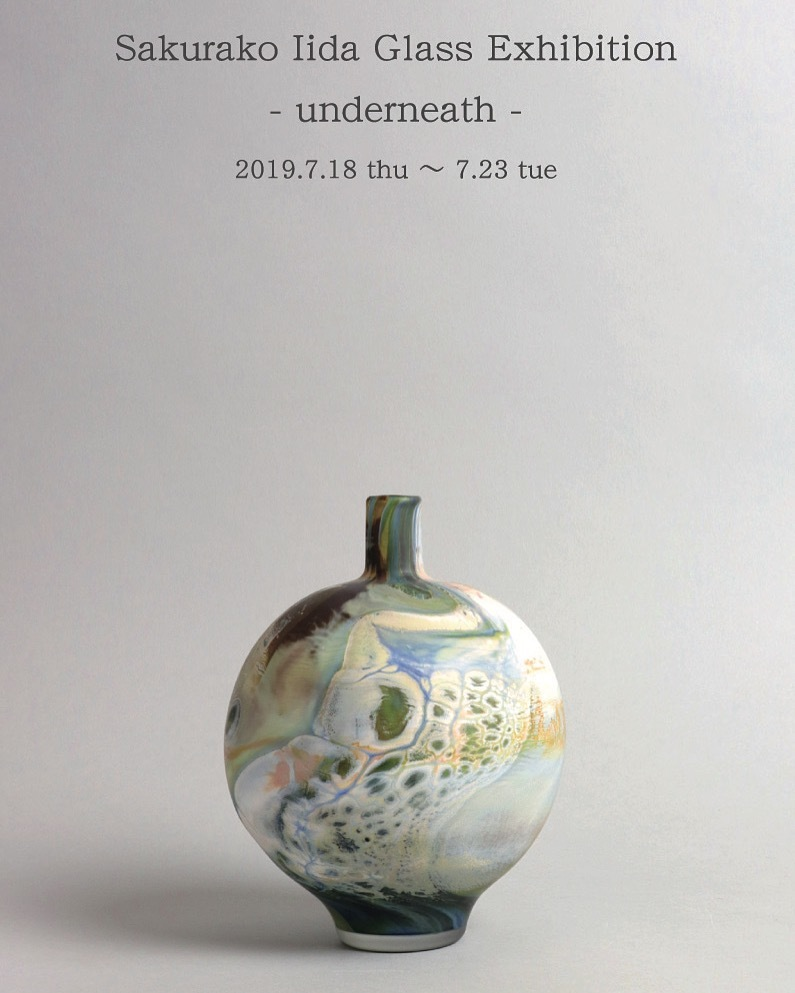 本日より、Sakurako Iida Glass Exhibition −underneath− 始まります_c0218903_08572583.jpeg