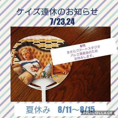 連休のお知らせ_f0218407_16520010.jpg