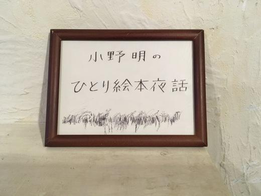 小野明のひとり絵本夜話第6回 ゲスト増田裕子_c0192615_13265410.jpeg
