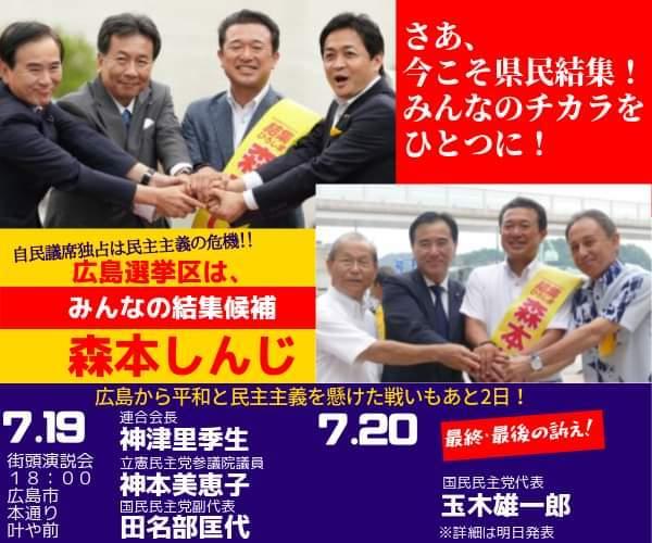 7月19日、連合会長も来広!森本しんじを引き続き広島から国会へ!_e0094315_22410041.jpg