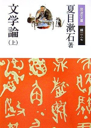 夏目漱石 再考の必要性_b0074416_21404574.jpg