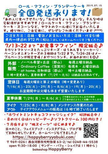 お知らせ 7/15号♪_d0140817_11344427.jpg