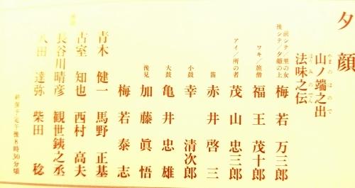 日本人は幽霊が好きなのだ 能「夕顔」&狂言「左近三郎」@国立能楽堂_e0016828_10345079.jpg
