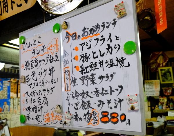 「福島・いわき市 食事処おかめのランチ定食」_a0000029_16184184.jpg