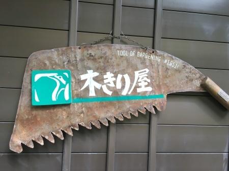 7月18日(木)  昨日は お隣「剣山本宮」さんの本来のお祭りの日でした。_c0089831_10455903.jpeg