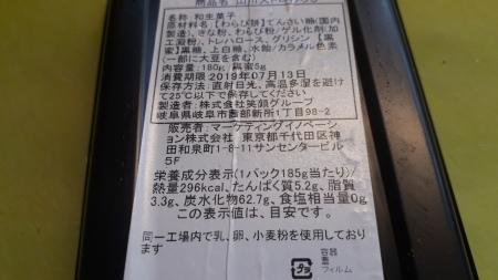 山川総本店 わらび餅_d0106134_10440604.jpg