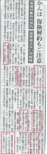 朝日 新聞 かんぽ