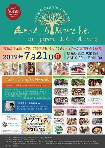 手づくりマルシェ2019 in福島_d0113636_08402264.jpg