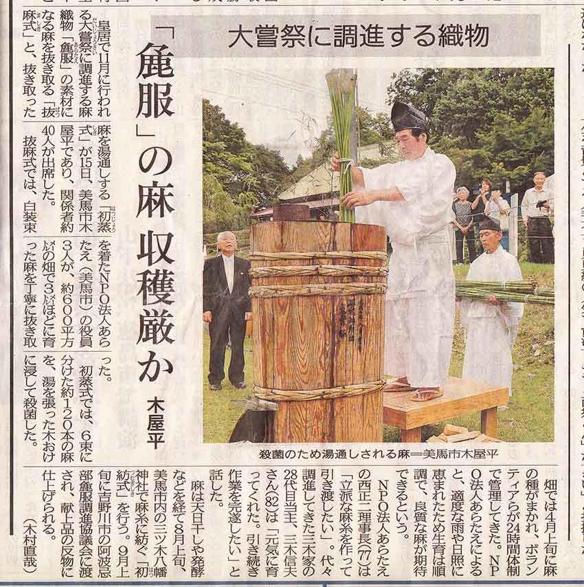 7月15日木屋平「三木家」の「抜麻式」と「初蒸式」-01♪_d0058941_08042809.jpg