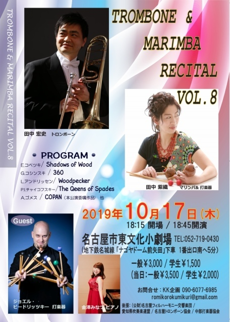 Trombone&Marimba Recital vol.8_c0164348_21443346.jpeg