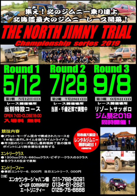 THE NORTHJIMNY TRIAL 2019 第2戦   事前エントリーの受付開始☆_a0143349_10480101.jpg