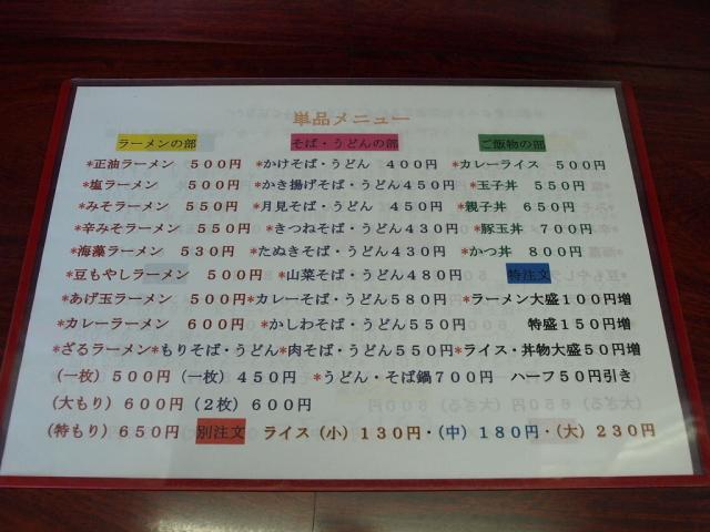 食事処 たるまい軒(辛味噌ラーメン・小玉丼)_d0153062_20393007.jpg