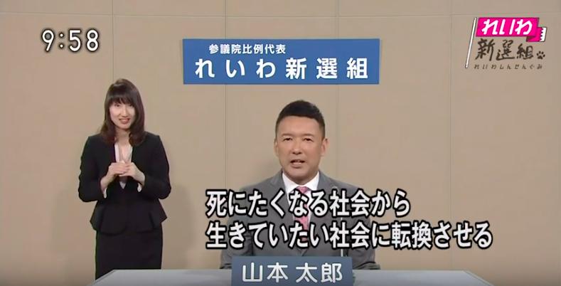 東京選挙区は共産党吉良よし子、比例区はれいわ新選組山本太郎_a0045064_13322040.png