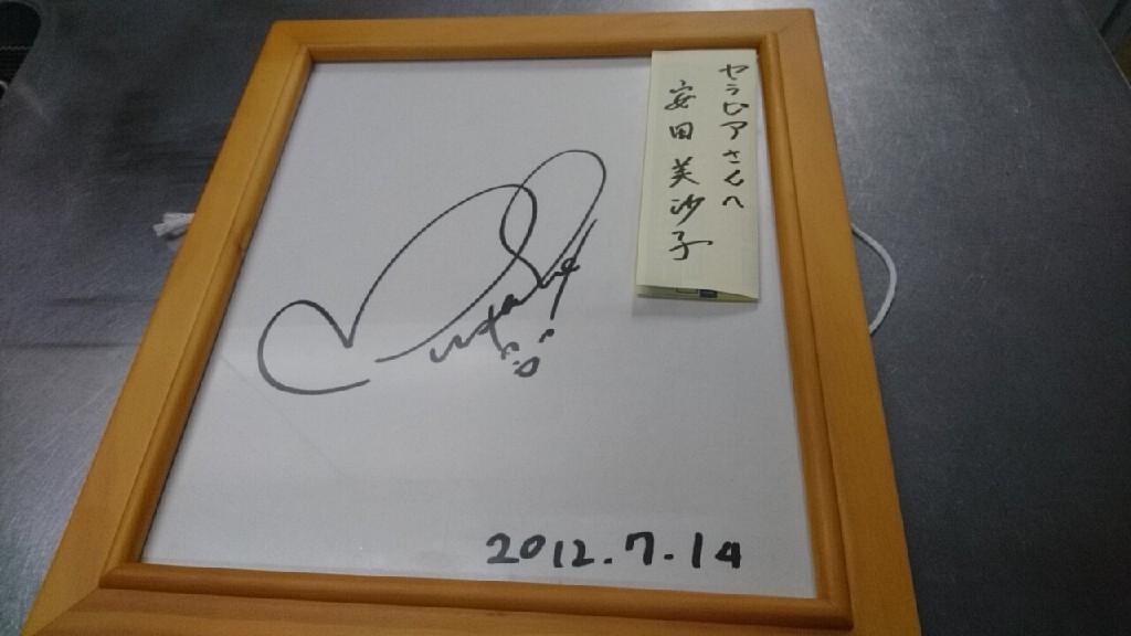 安田美沙子さん、セラピア応援ありがとう!_b0106766_14034203.jpg