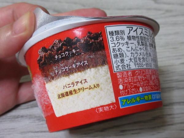 Deliche 濃厚チョコケーキ バニラアイス仕立て@グリコ_c0152767_18533738.jpg