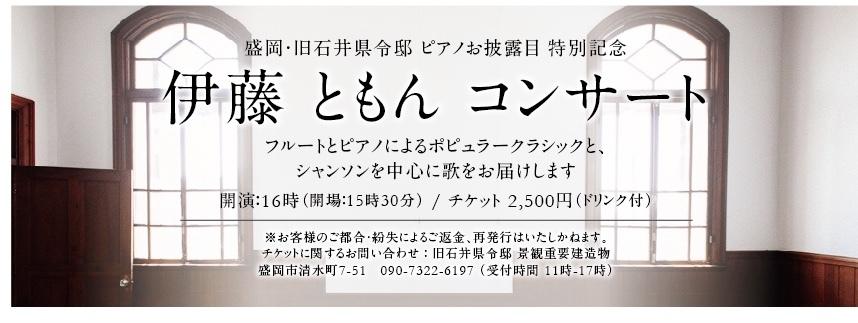 ピアノお披露目 特別記念 『伊藤 ともんコンサート 』8月4日_a0141072_21463041.jpeg