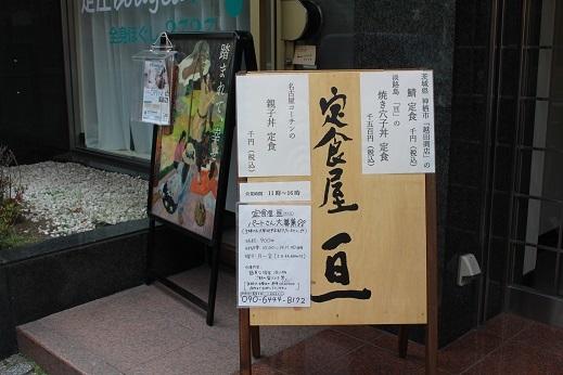 定食屋『亘』 もの凄く美味しい「鯖定食」「親子丼定食」_f0362073_20062817.jpg