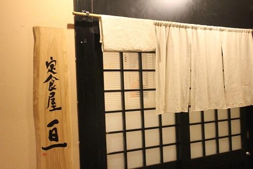 定食屋『亘』 もの凄く美味しい「鯖定食」「親子丼定食」_f0362073_20064259.jpg