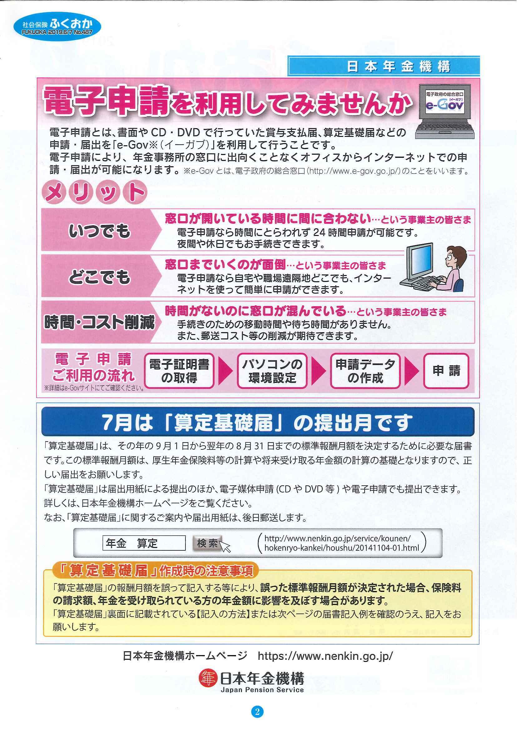 社会保険「ふくおか」2019年6・7月号_f0120774_11193683.jpg