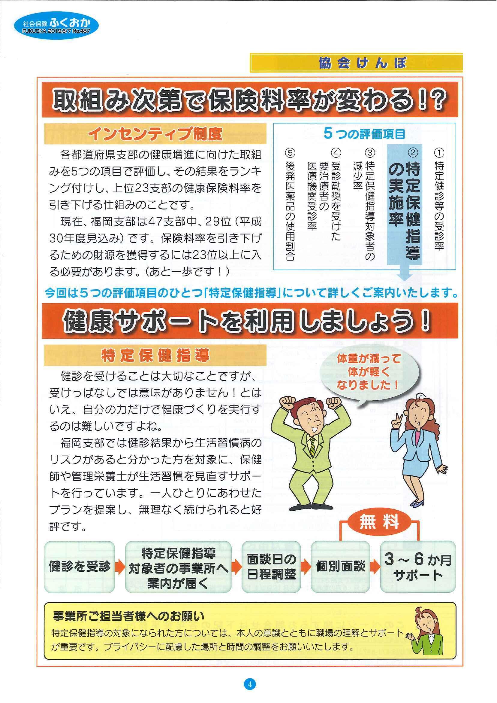 社会保険「ふくおか」2019年6・7月号_f0120774_11195886.jpg