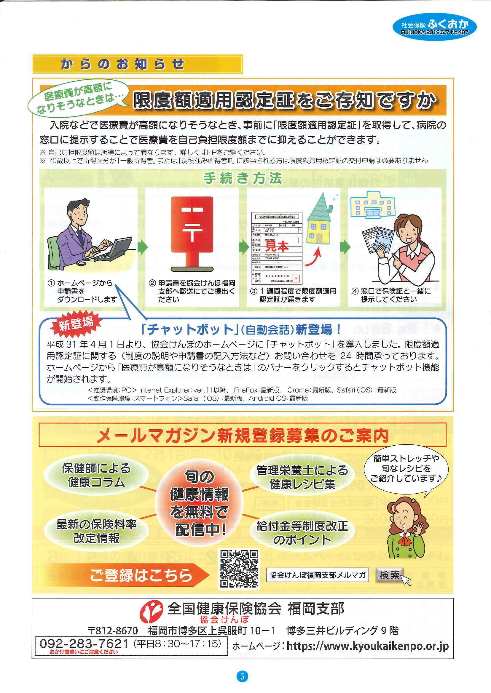 社会保険「ふくおか」2019年6・7月号_f0120774_11200749.jpg