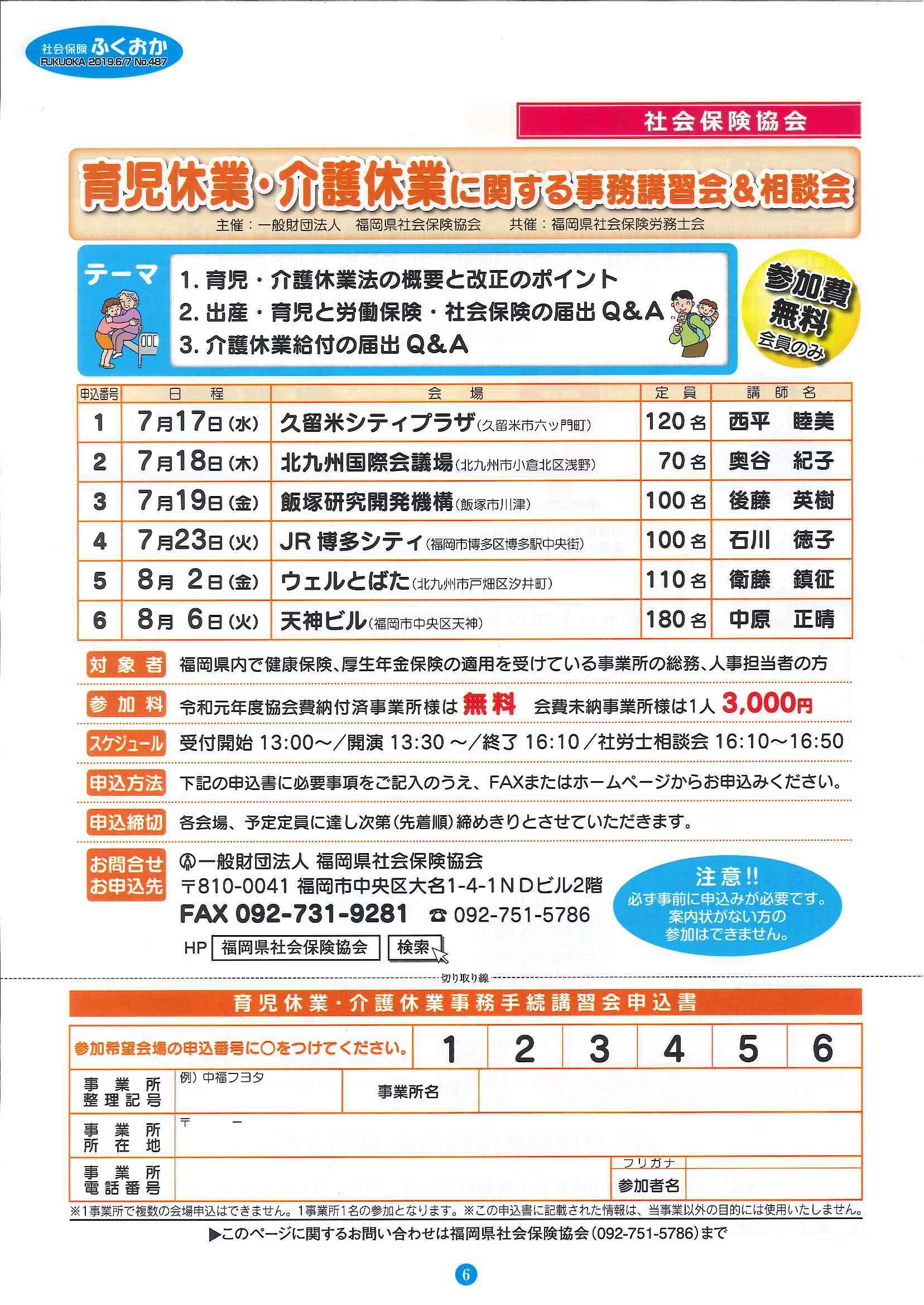 社会保険「ふくおか」2019年6・7月号_f0120774_11201628.jpg