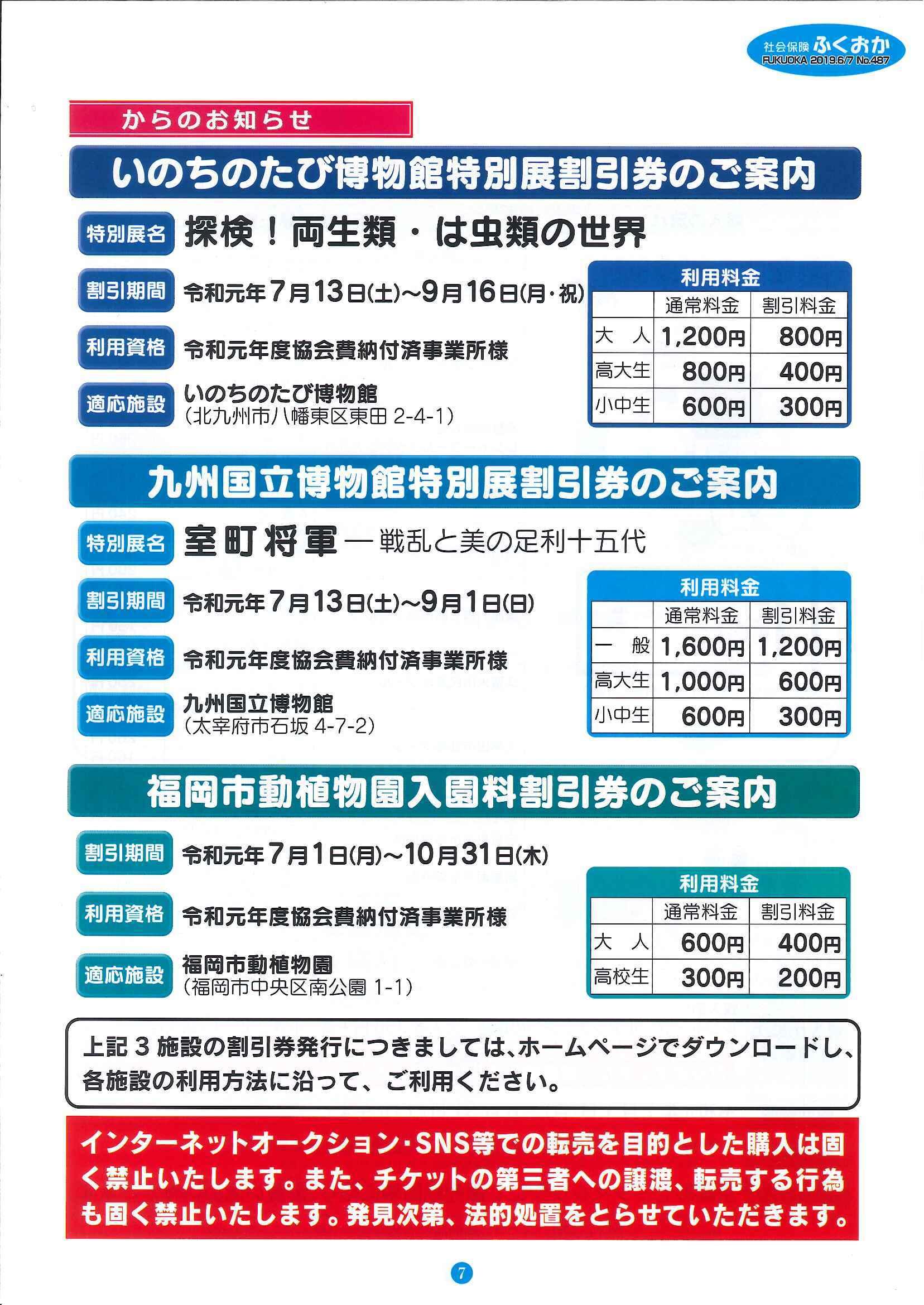 社会保険「ふくおか」2019年6・7月号_f0120774_11202442.jpg