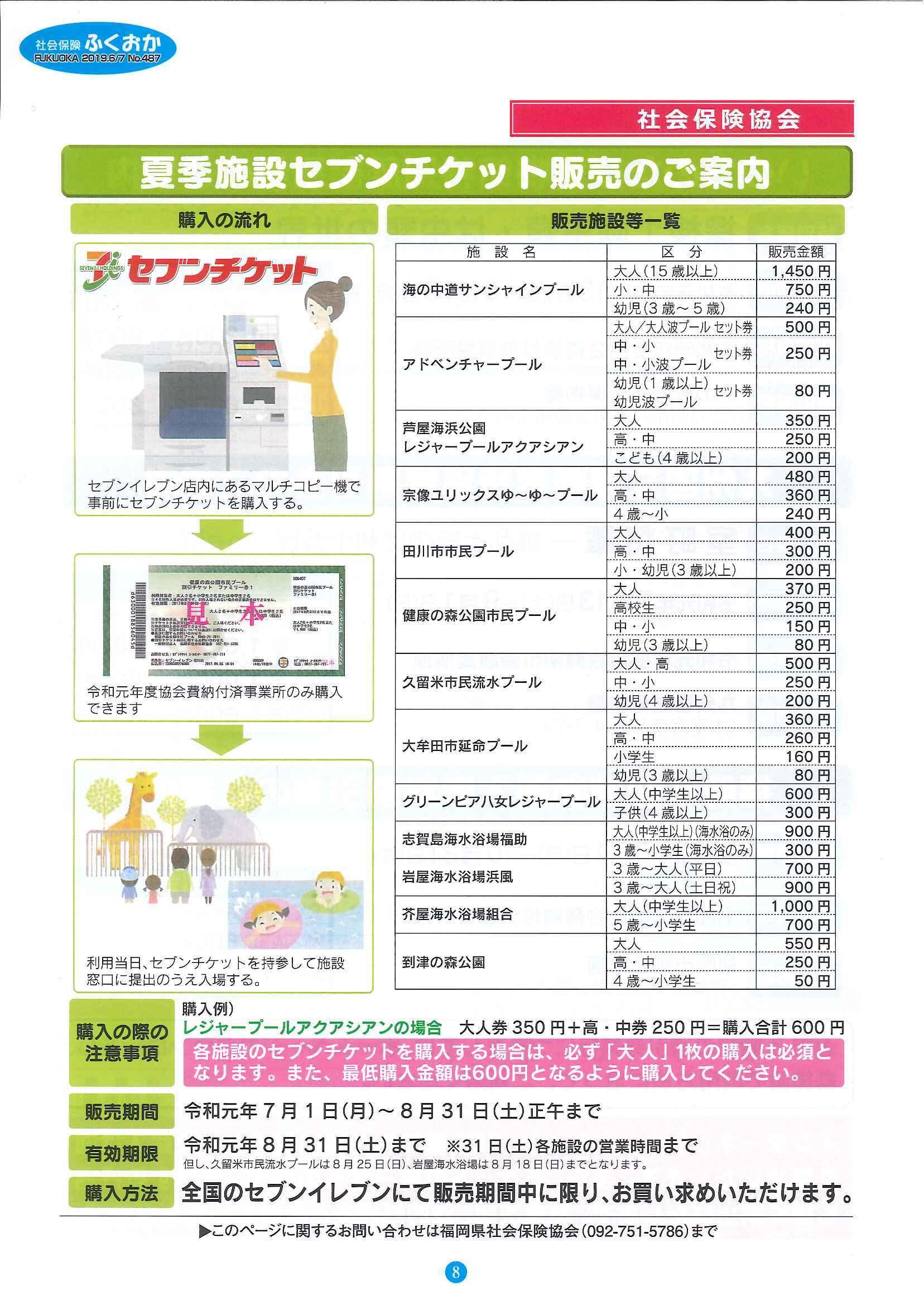 社会保険「ふくおか」2019年6・7月号_f0120774_11203286.jpg