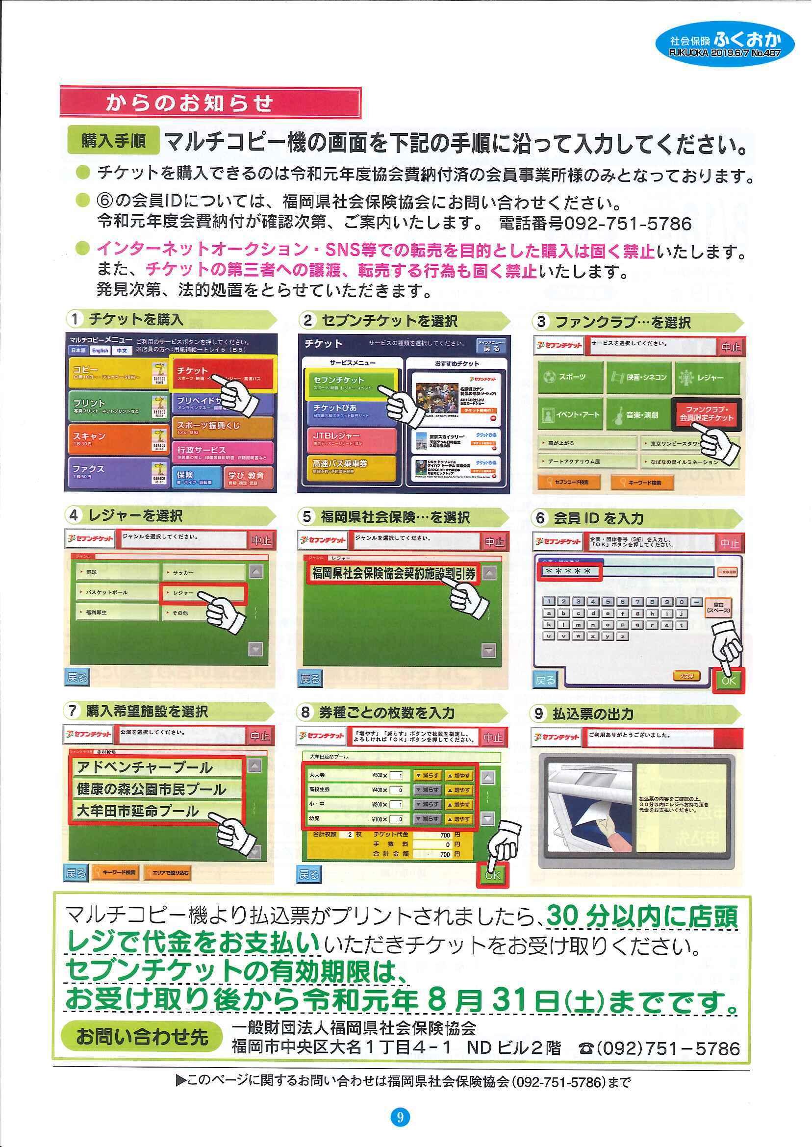 社会保険「ふくおか」2019年6・7月号_f0120774_11204110.jpg