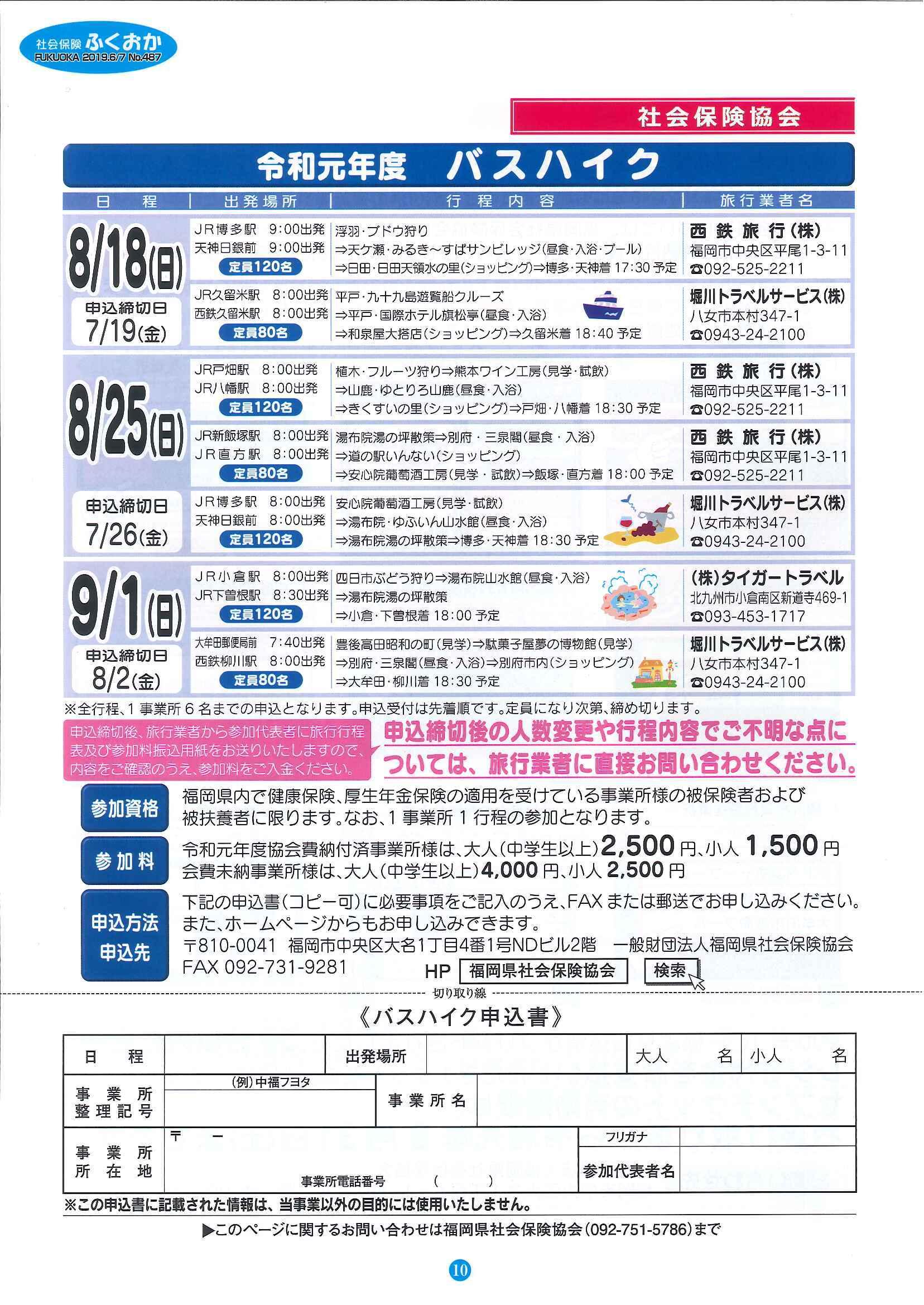 社会保険「ふくおか」2019年6・7月号_f0120774_11205005.jpg