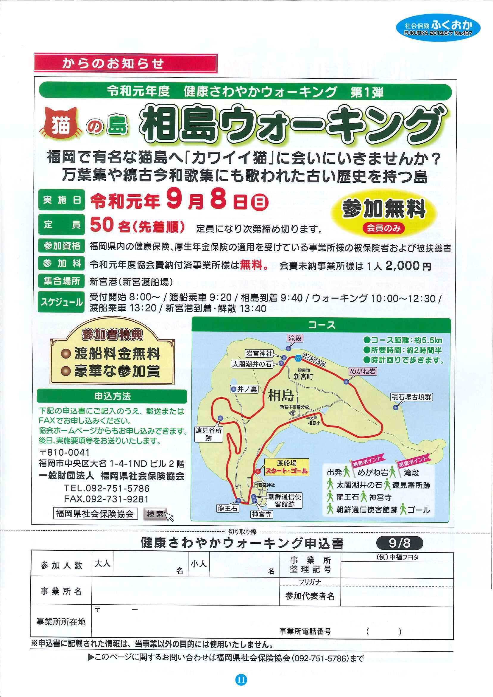 社会保険「ふくおか」2019年6・7月号_f0120774_11205791.jpg