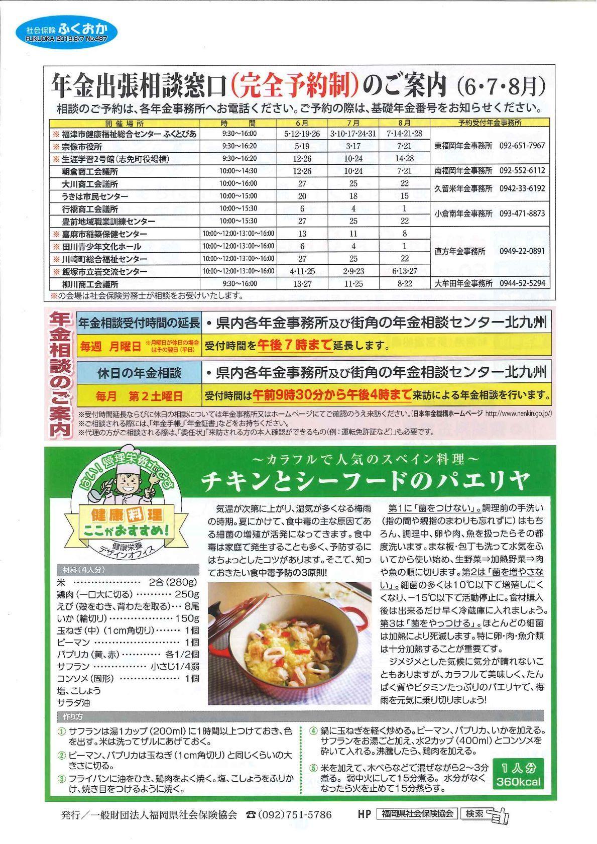 社会保険「ふくおか」2019年6・7月号_f0120774_11351636.jpg