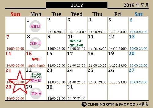 7/21の営業時間のお知らせ!_d0246875_16504340.jpg