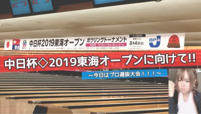 【今日は選抜大会!!】中日杯2019東海オープン【ボウリングトーナメント】_d0162684_10373485.jpg