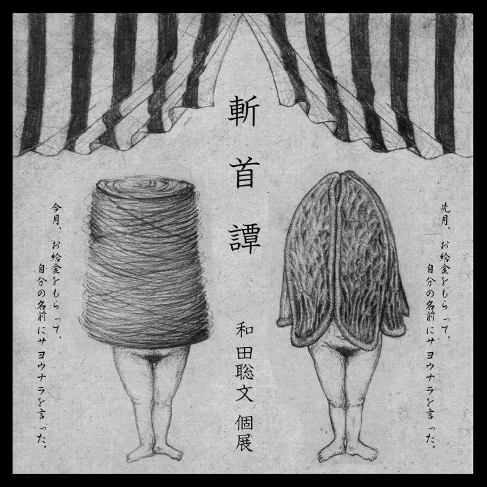 斬首譚_f0190988_23510037.jpg