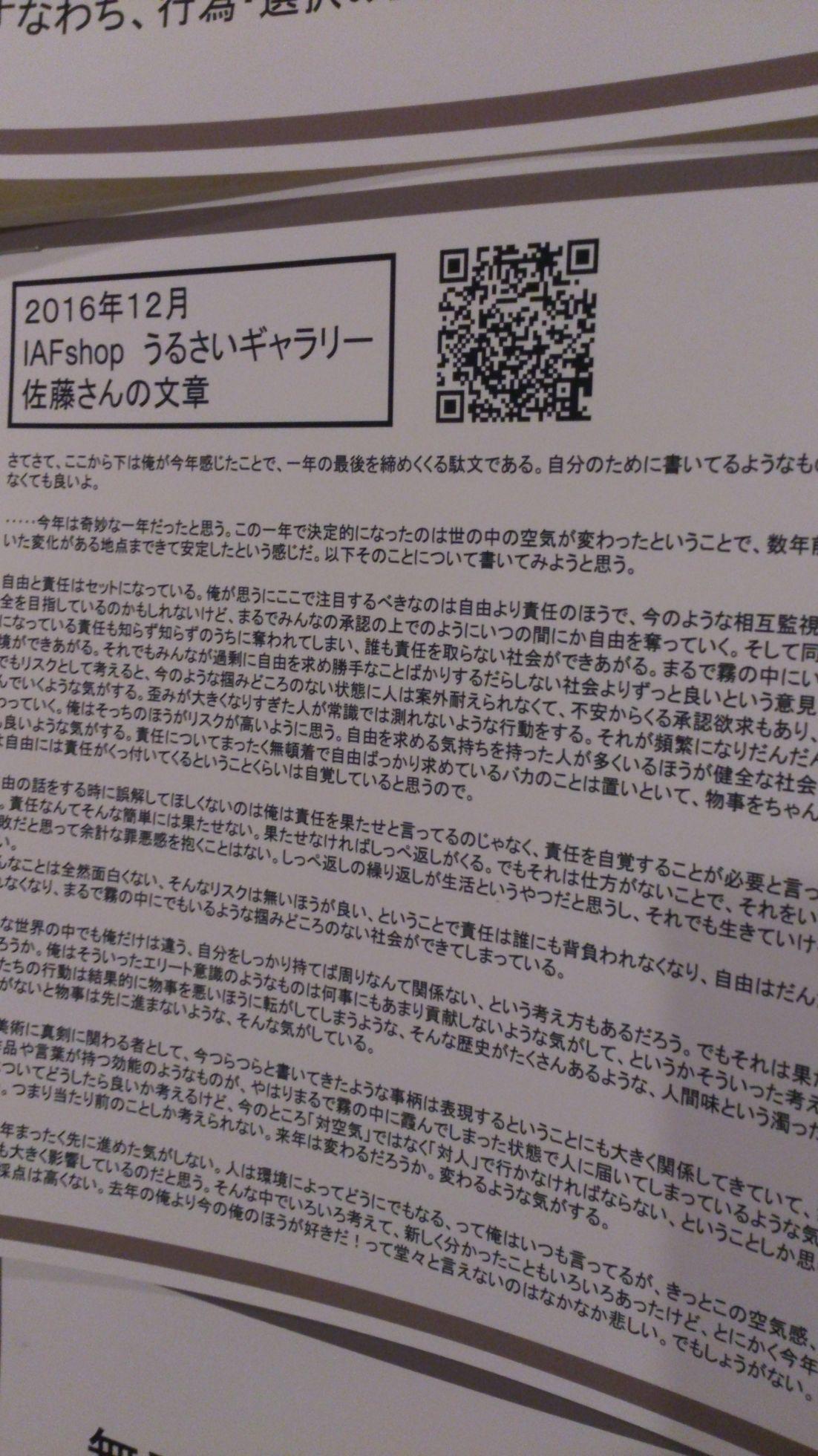 斬首譚_f0190988_23514248.jpg